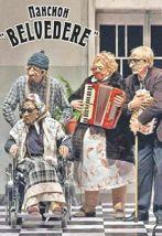 Пансион Belvedere