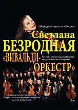 """""""Вивальди-оркестр"""" и Светлана Безродная (Чехов)"""