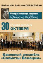 Камерный оркестр «Солисты Венеции»