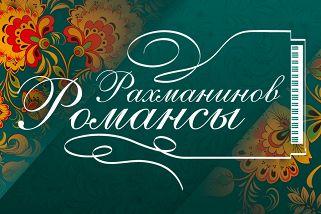 Игорь Головатенко (баритон), Дмитрий Сибирцев (фортепиано)