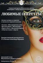 """Гала концерт """"Любимые оперетты"""""""