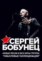Сергей Бобунец