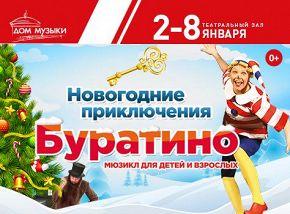 Мюзикл «Новогодние приключения Буратино» (талон на подарок)