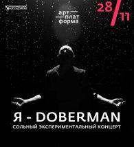 Я-DOBERMAN!