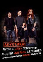 Лусинэ Геворкян, Андрей Селезнев, Ирина Львова