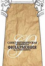 Академический СИМФОНИЧЕСКИЙ ОРКЕСТР ФИЛАРМОНИИ.  Б.Глассберг