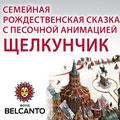 Органный дуэт «Бельканто»