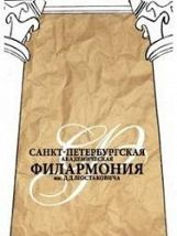 Молодежный камерный оркестр Санкт-Петербургского государственного университета