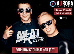 «АК-47»