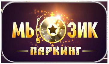 Конкурс МЬЮЗИК ПАРКИНГ. КАСТИНГ