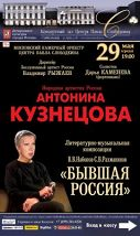 В.В. Набоков-С.В. Рахманинов Бывшая Россия