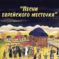 Хоровой театр Бориса Певзнера