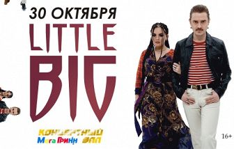 Little Big SKIBIDI LIVE TOUR