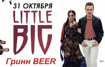 Little Big SKIBIDI LIVE TOUR