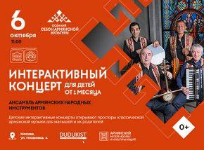 Народная музыка Армении. Интерактивный детский концерт