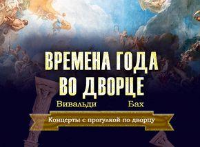 Фестиваль «Классика во дворцах»: Молодежный оркестр Санкт-Петербурга