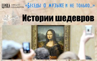 """Цикл лекций-концертов """"Беседы о музыке и не только..."""""""