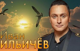 Иван Ильичев До любви, до нежности