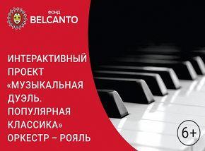 «Музыкальная дуэль. Оркестр-рояль»