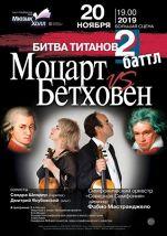 «Моцарт VS Бетховен»