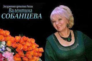 Творческий вечер Валентины Собанцевой