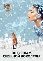 По следам Снежной королевы