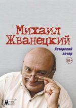 Михаил Жванецкий. Авторский вечер.