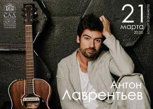 Антон Лаврентьев. Музыкально-поэтическое шоу в тро