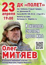 О.Митяев в Кубинке 23 апреля 19-00
