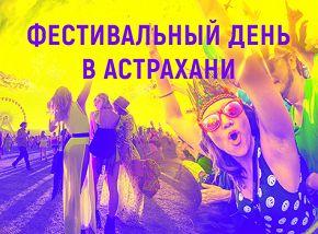 Фестивальный день в Астрахани