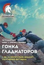 Гонка Гладиаторов. Зимний спринт