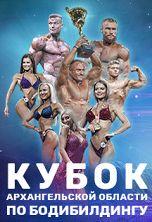 Кубок Архангельской области по бодибилдингу