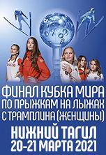 Кубок Мира FIS по прыжкам на лыжах с трамплина сре...