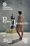 Comédie-Française: Ромео и Джульетта