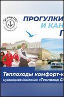 Разводные мосты Петербурга